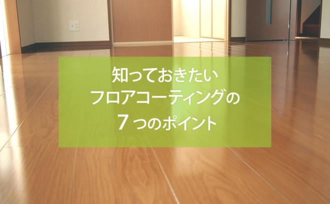 床フローリングの家