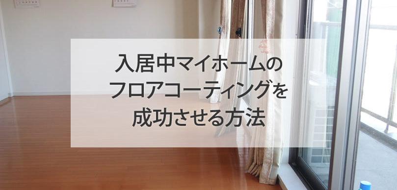 入居中フロアコーティングを成功させる方法