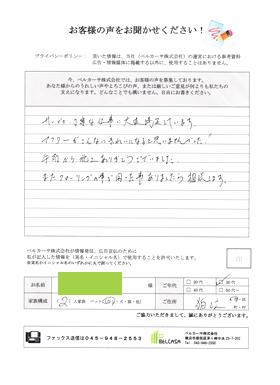 狛江市お客様のレビュー